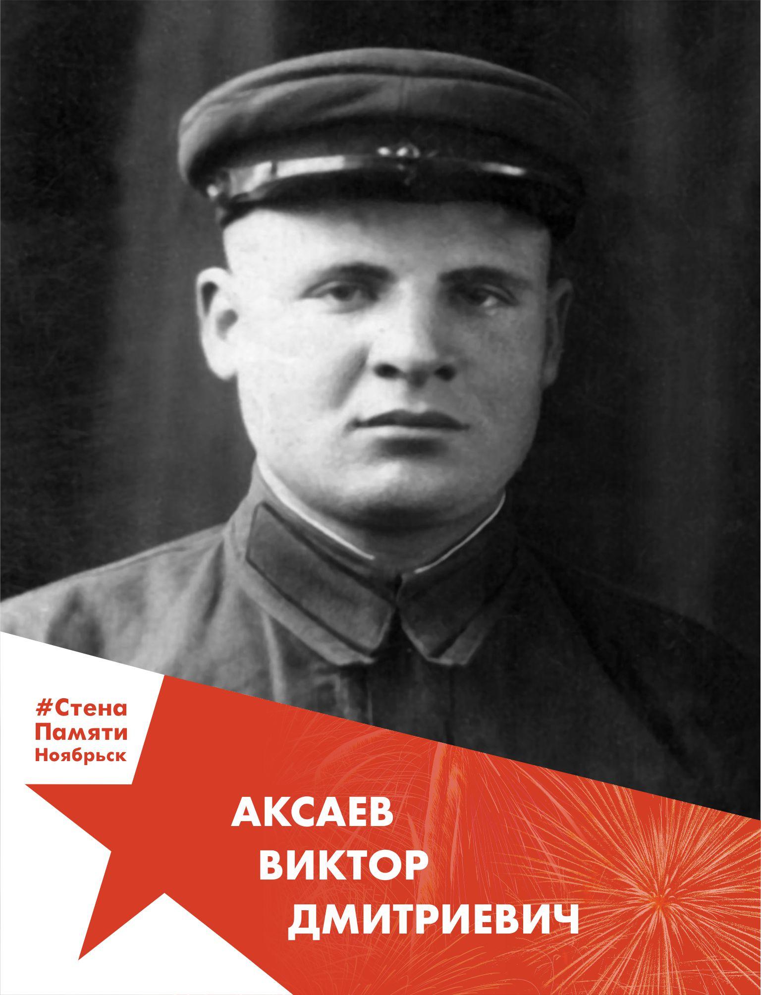 Аксаев Виктор Дмитриевич