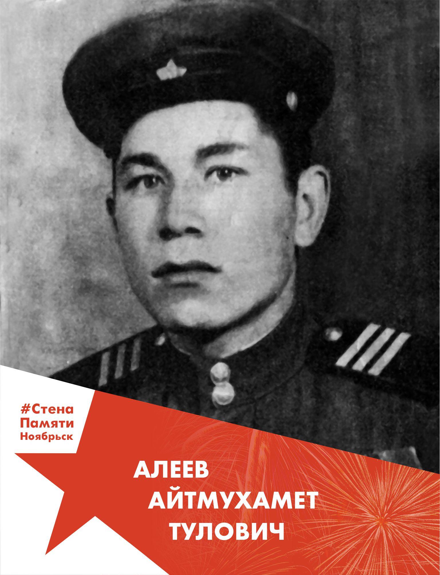 Алеев Айтмухамет Тулович