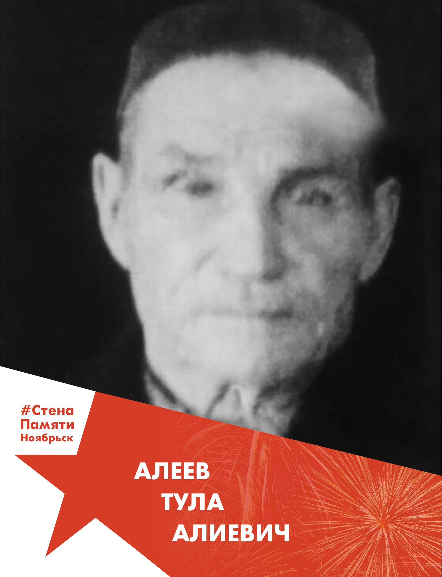 Алеев Тулла Алиевич