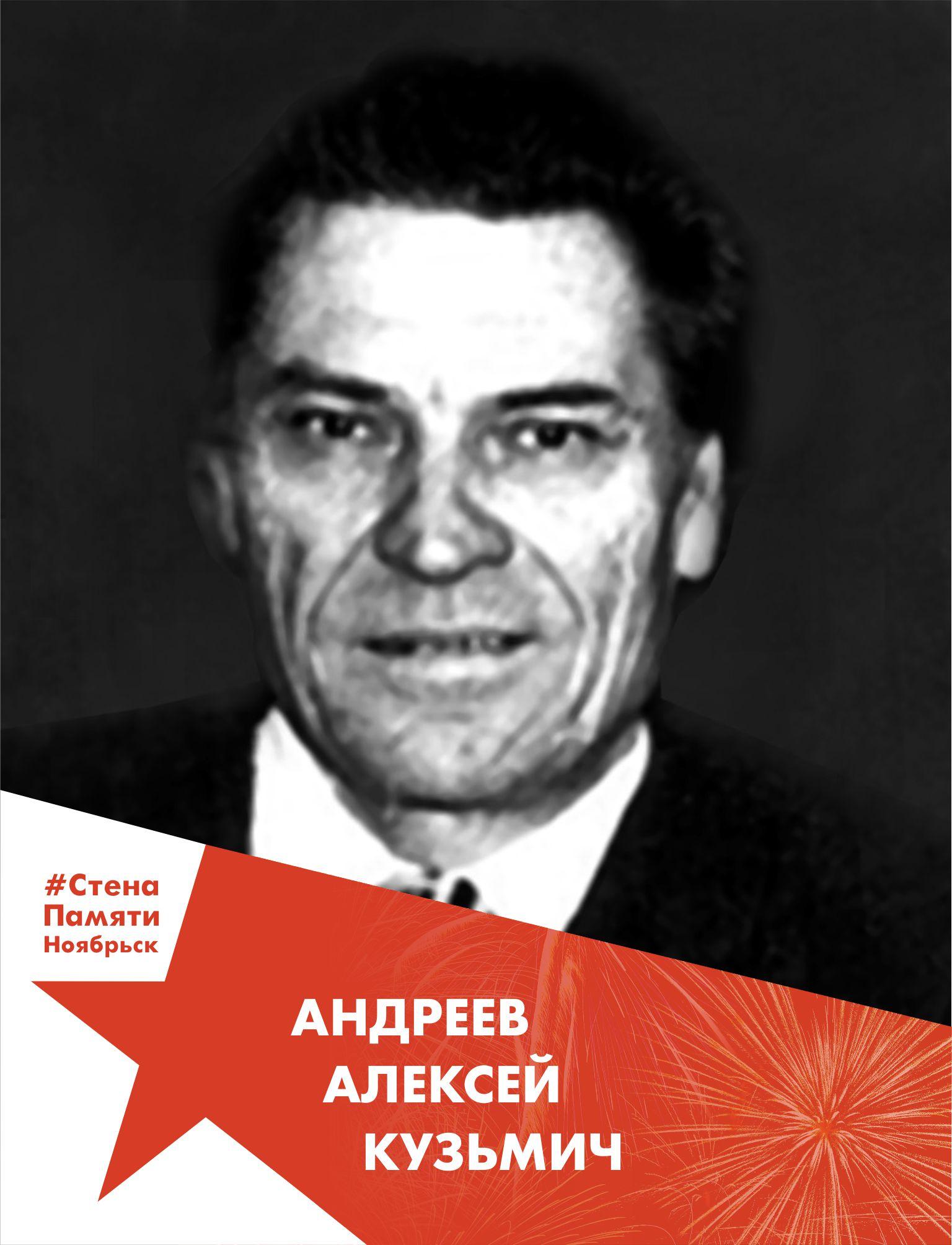 Андреев Алексей Кузьмич