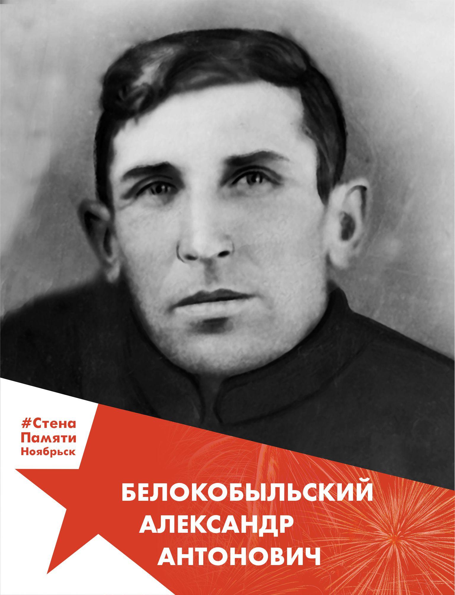 Белокобыльский Александр Антонович