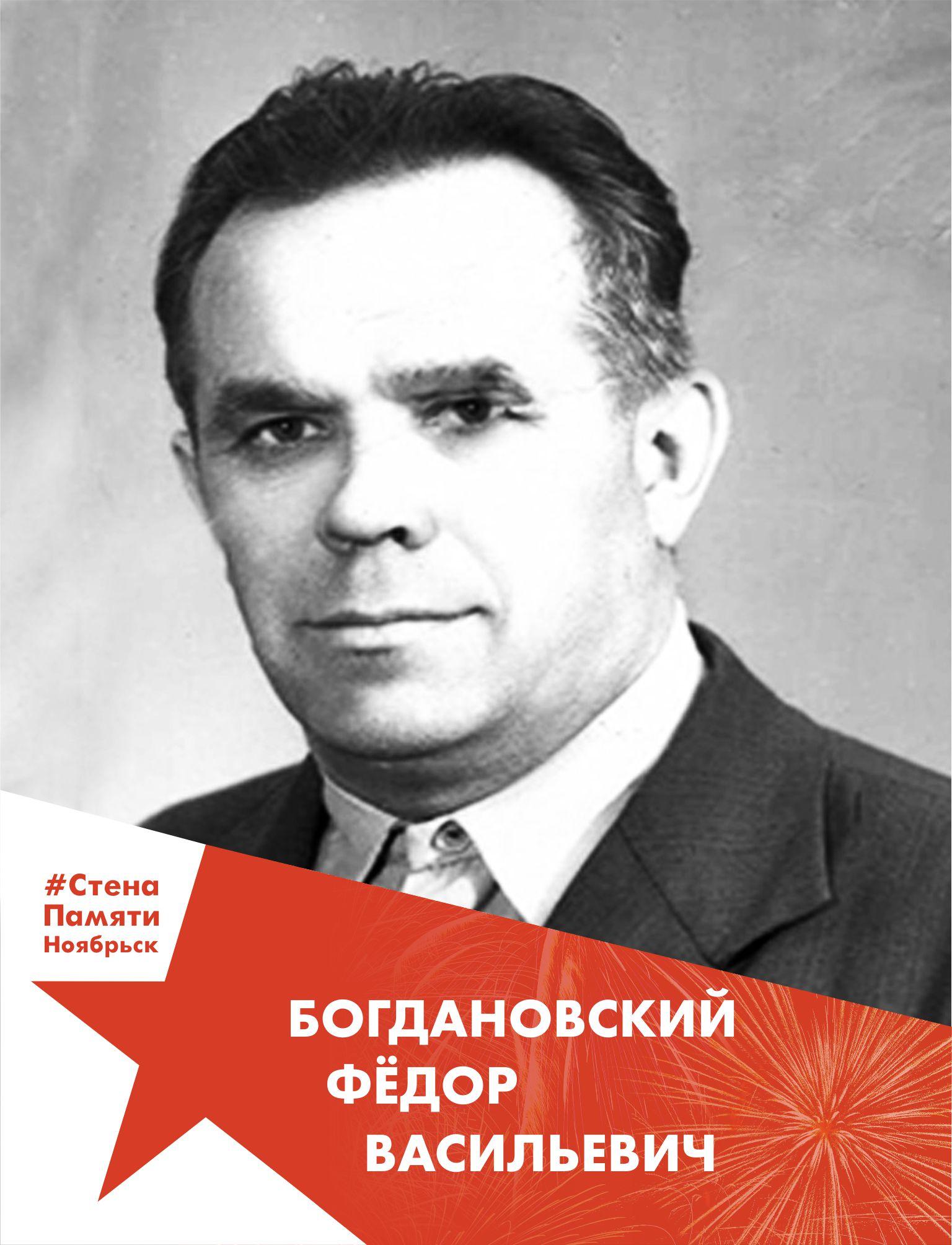 Богдановский Фёдор Васильевич