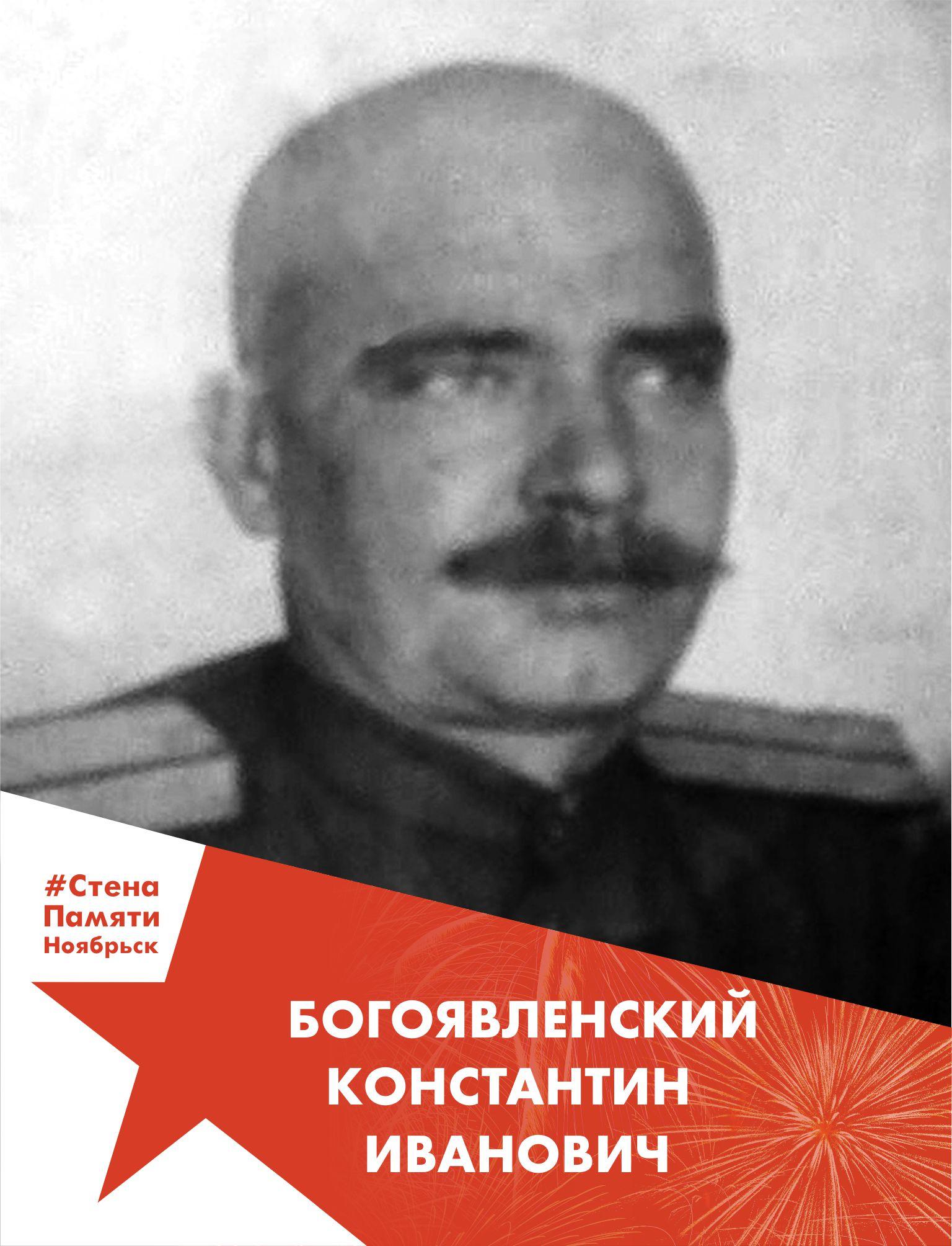 Богоявленский Константин Иванович