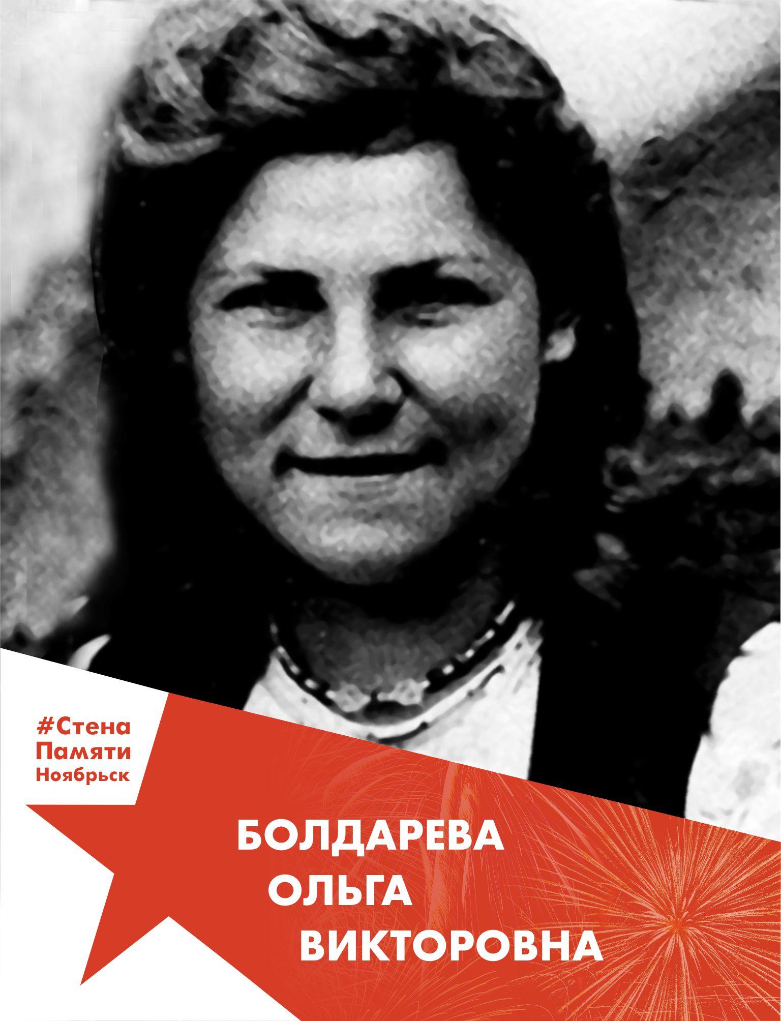 Болдарева Ольга Викторовна