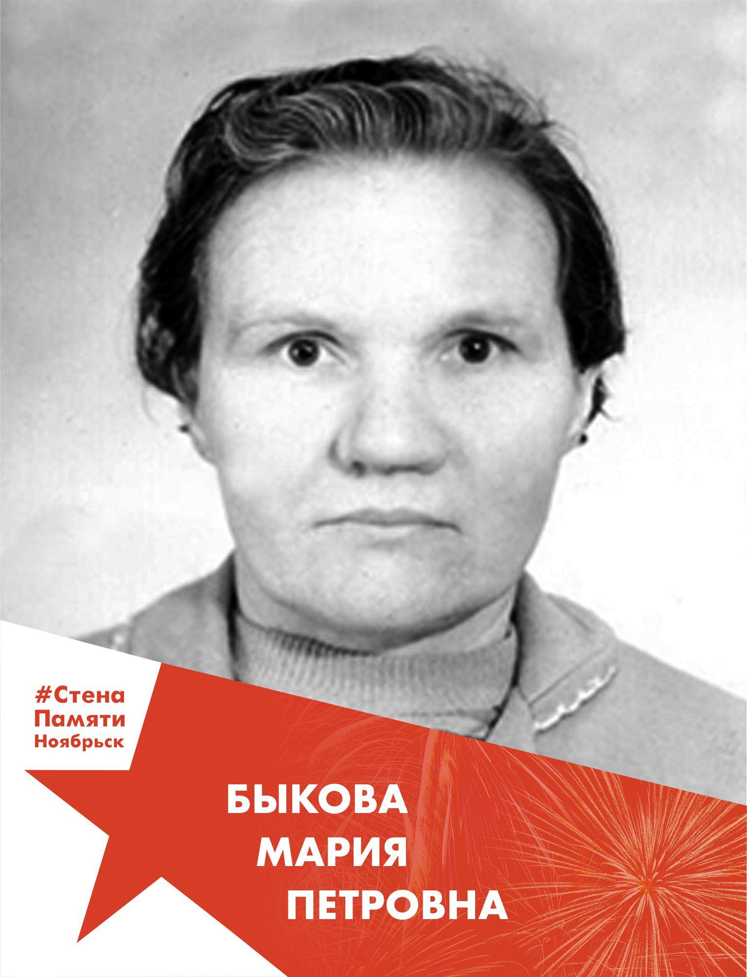 Быкова Мария Петровна