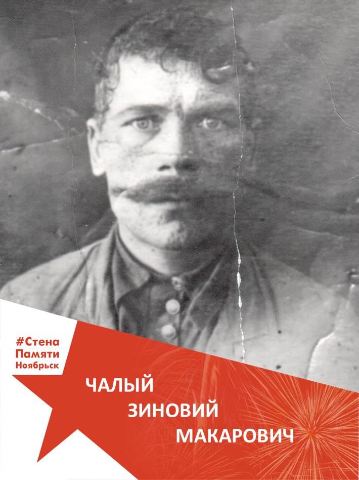 Чалый Зиновий Макарович