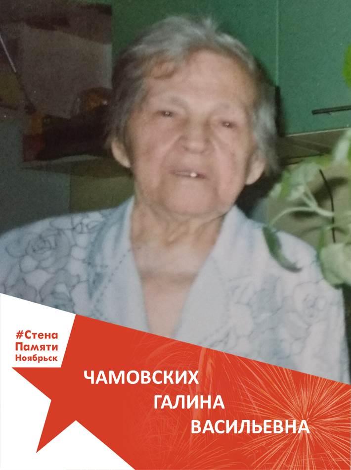 Чамовских Галина Васильевна