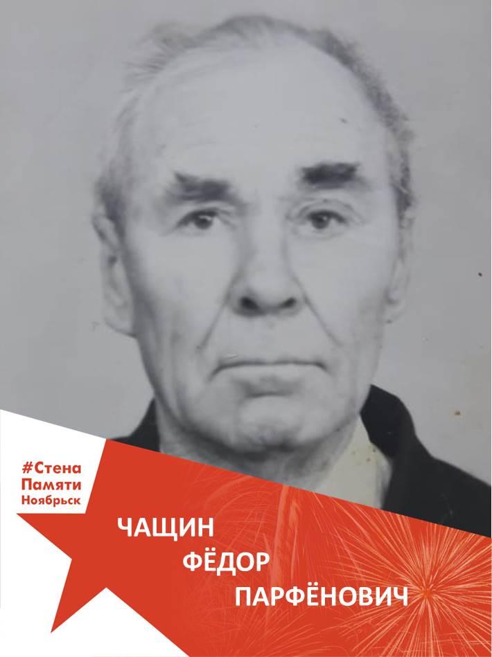 Чащин Фёдор Парфёнович