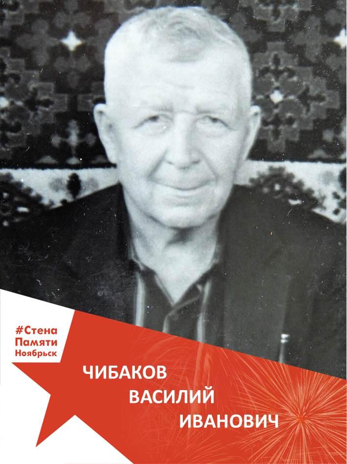 Чебаков Василий Иванович