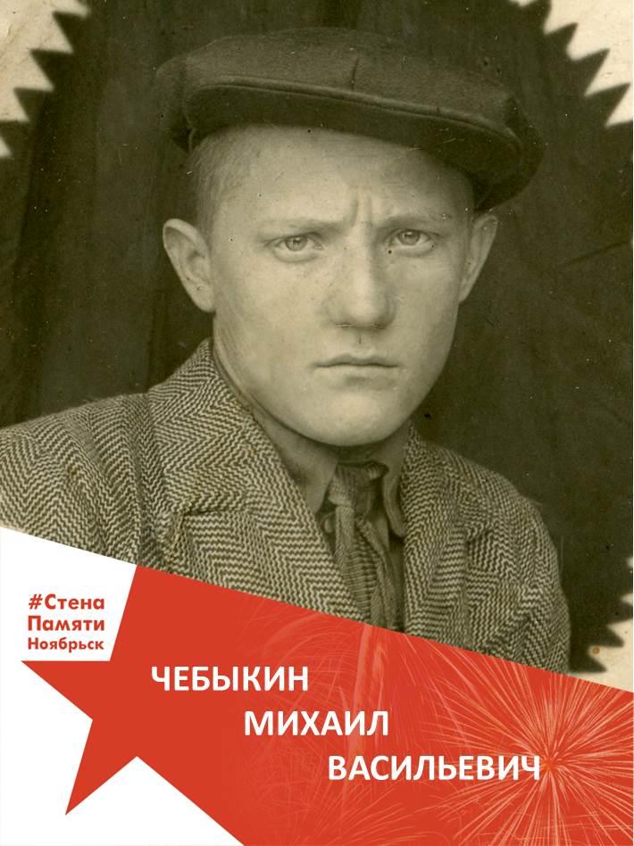 Чебыкин Михаил Васильевич