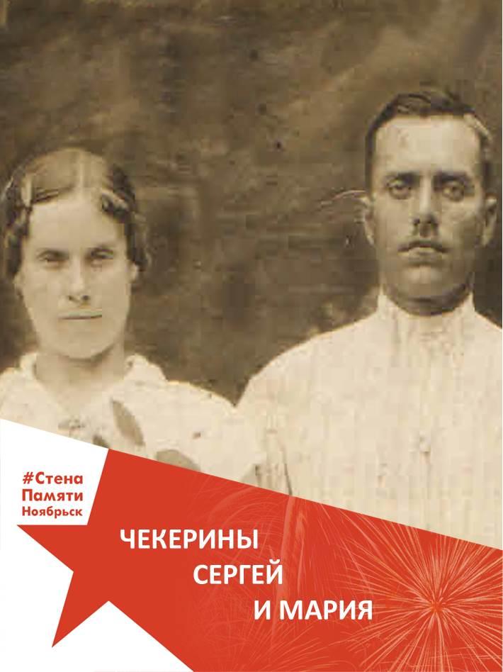 Чекерины Сергей и Мария