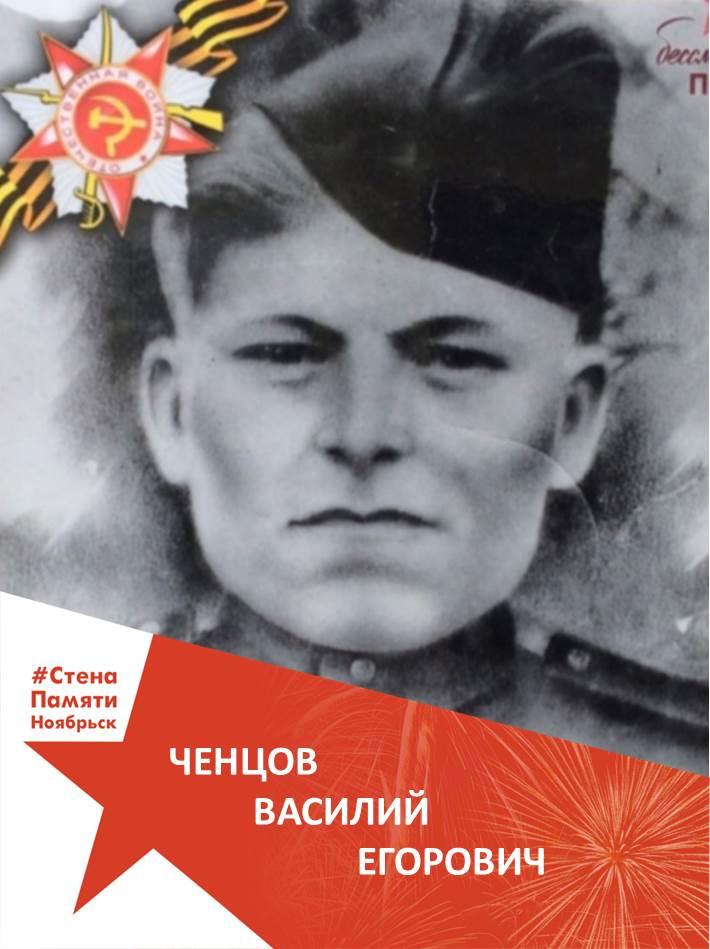 Ченцов Василий Егорович