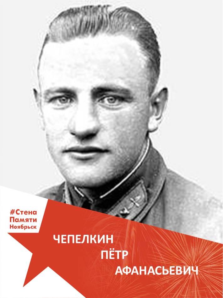 Чепёлкин Пётр Афанасьевич