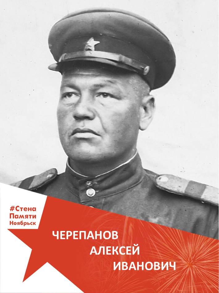Черепанов Алексей Иванович