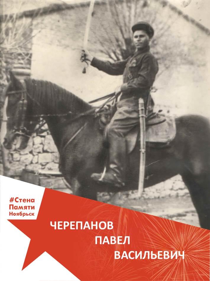 Черепанов Павел Васильевич