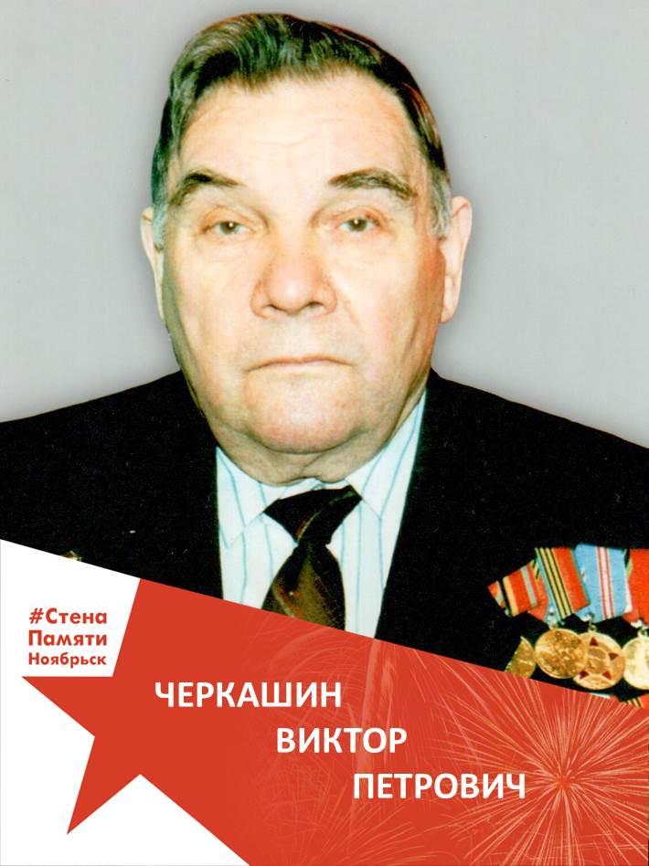 Черкашин Виктор Петрович