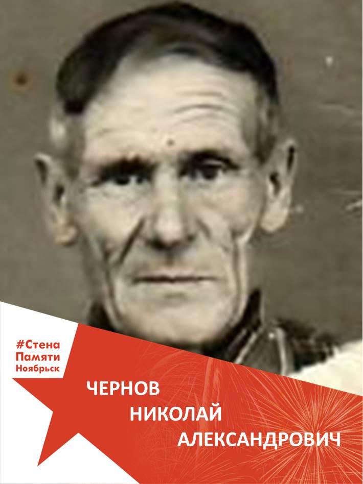 Чернов Николай Александрович