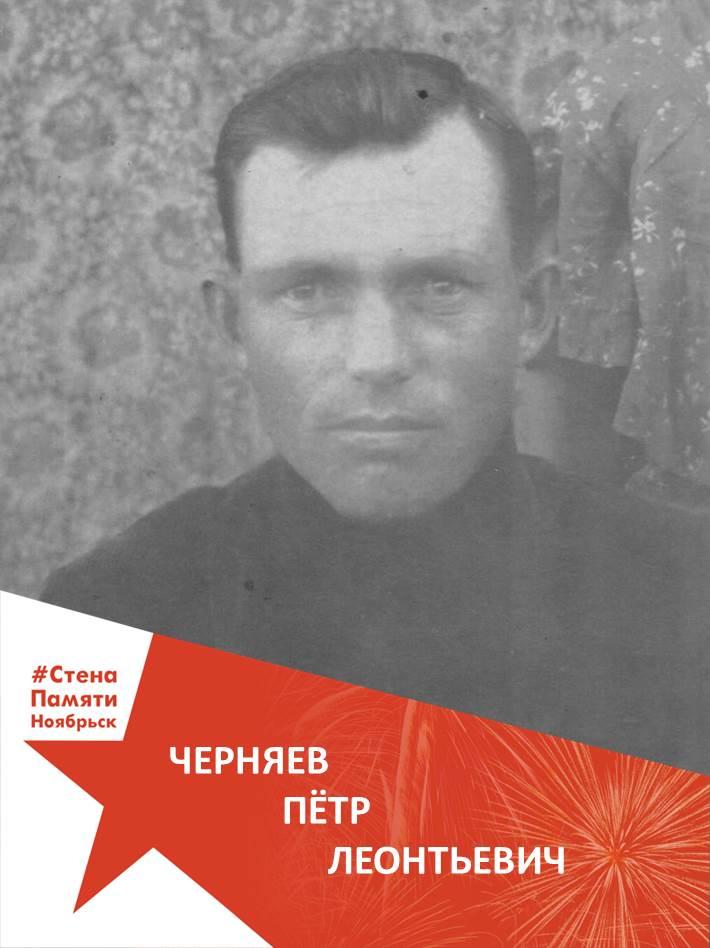 Черняев Пётр Леонтьевич