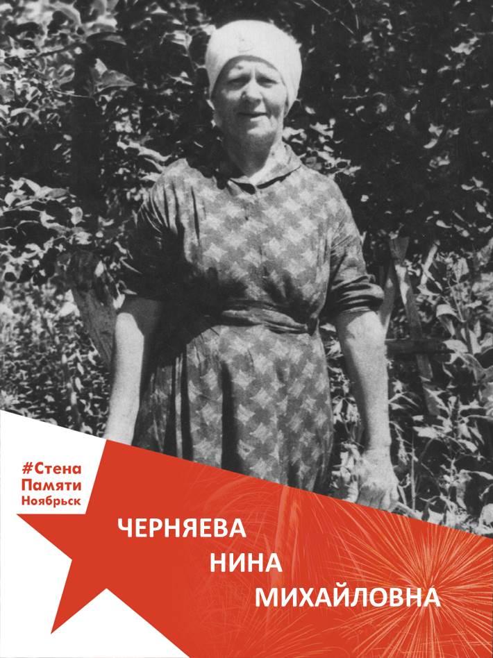Черняева Нина Михайловна