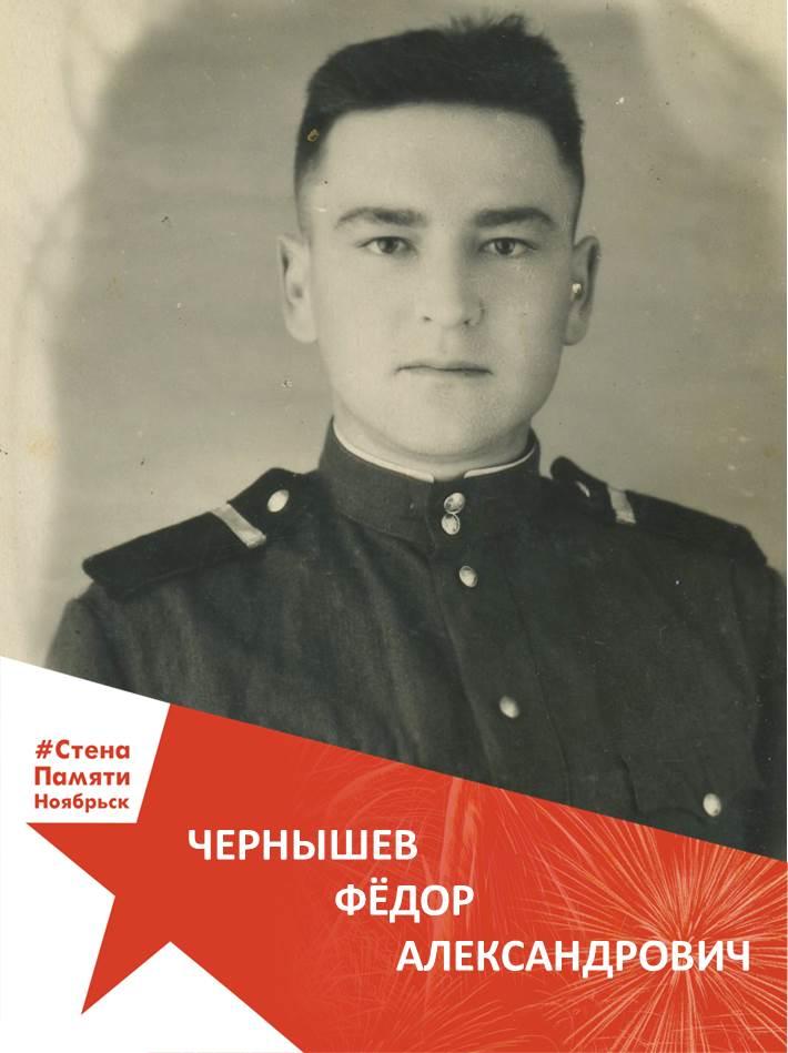 Чернышев Фёдор Александрович