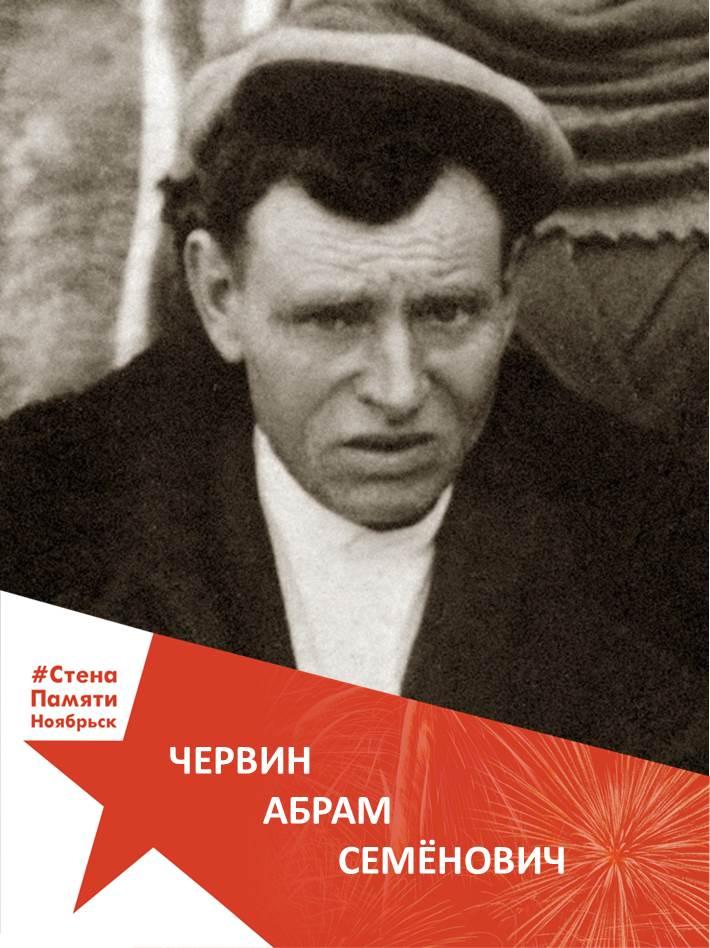 Червин Абрам Семёнович