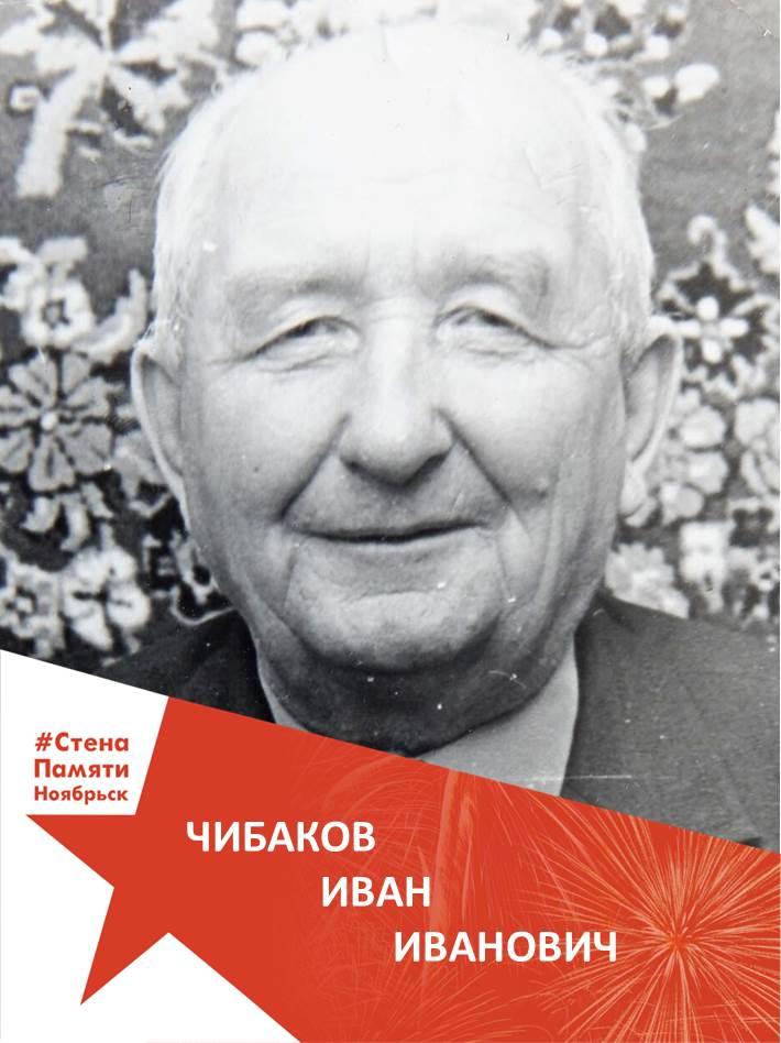 Чибаков Иван Иванович