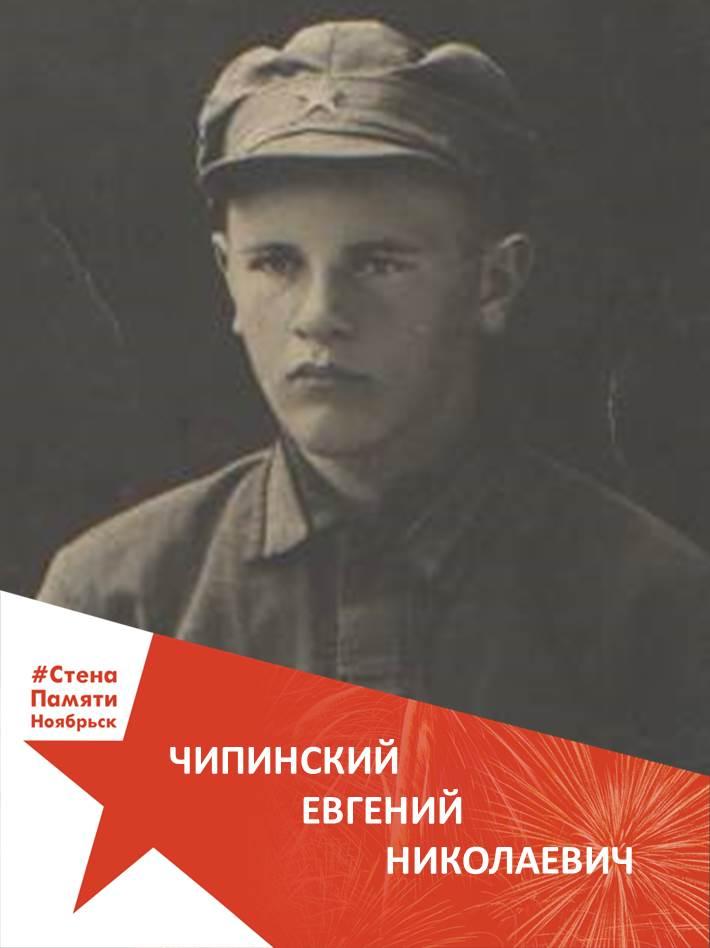 Чипинский Евгений Николаевич