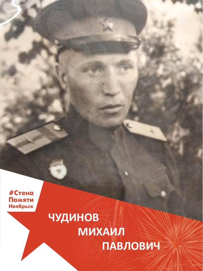 Чудинов Михаил Павлович