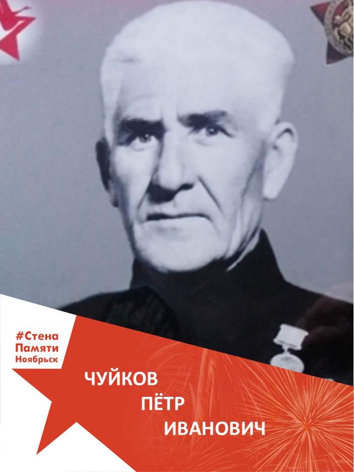 Чуйков Пётр Иванович