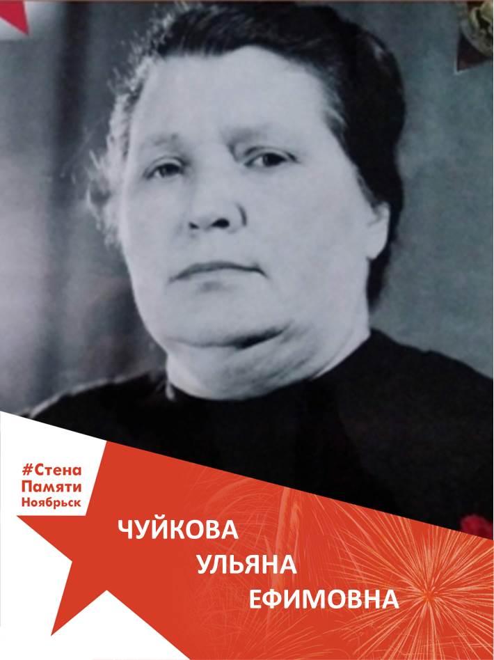 Чуйкова Ульяна Ефимовна