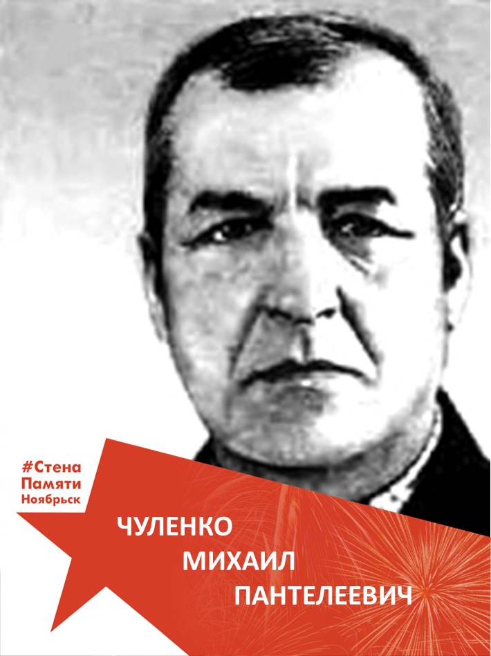 Чуленко Михаил Пантелеевич