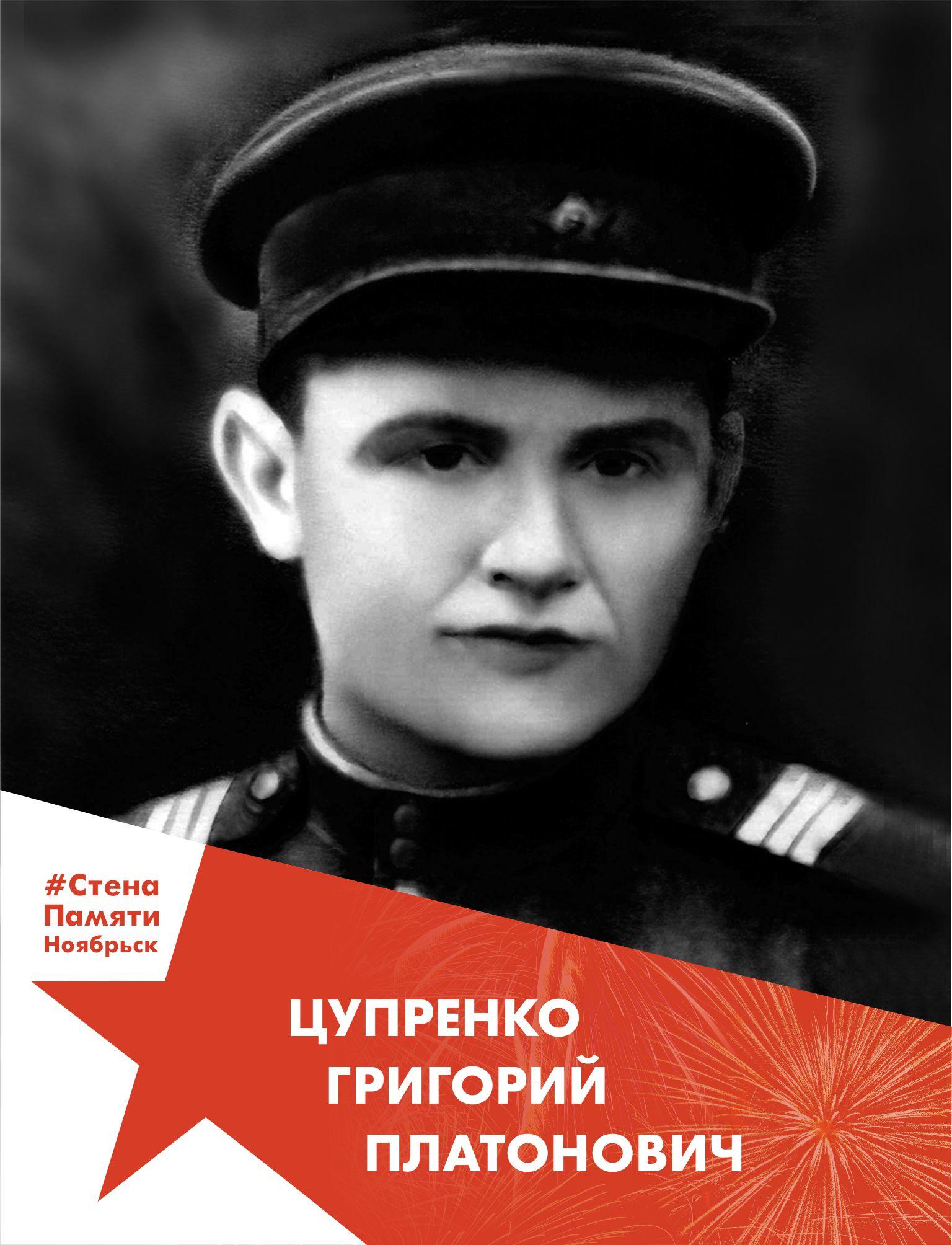 Цупренко Григорий Платонович