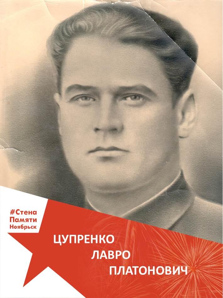 Цупренко Лавро Платонович