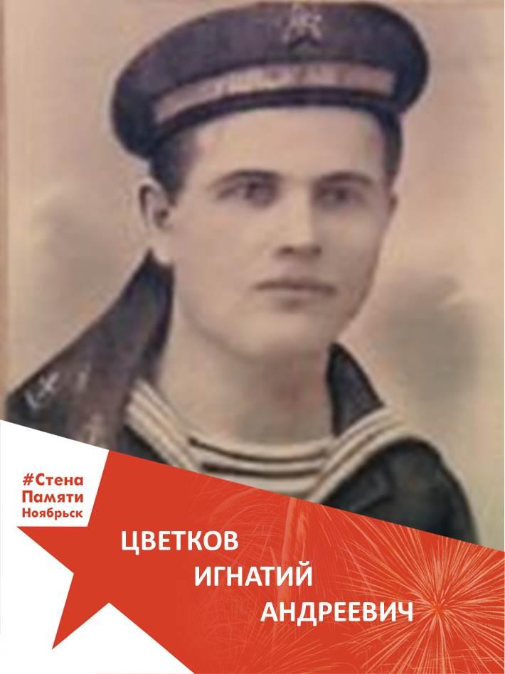 Цветков Игнатий Андреевич
