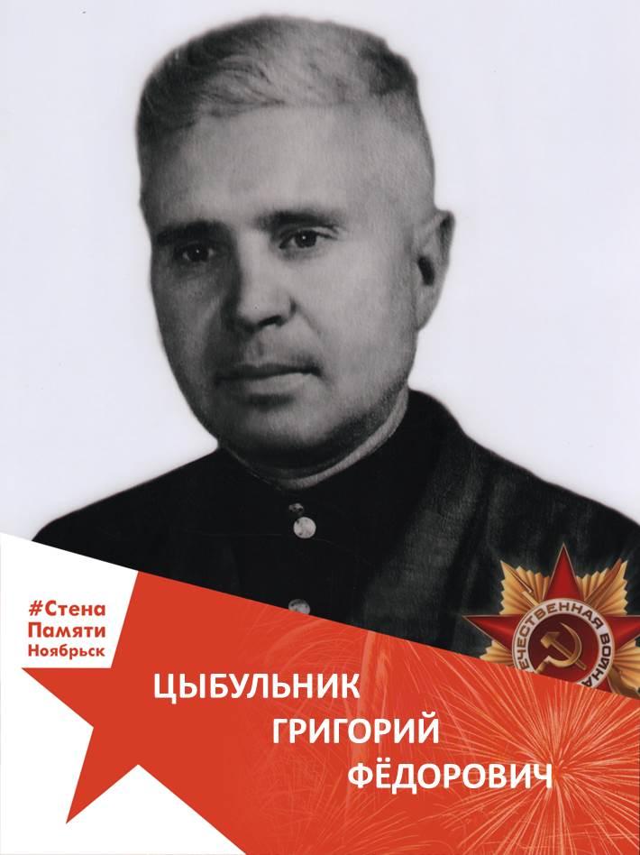 Цыбульник Григорий Фёдорович