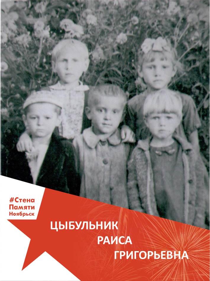 Цыбульник Раиса Григорьевна