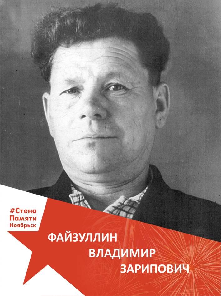 Файзуллин Владимир Зарипович