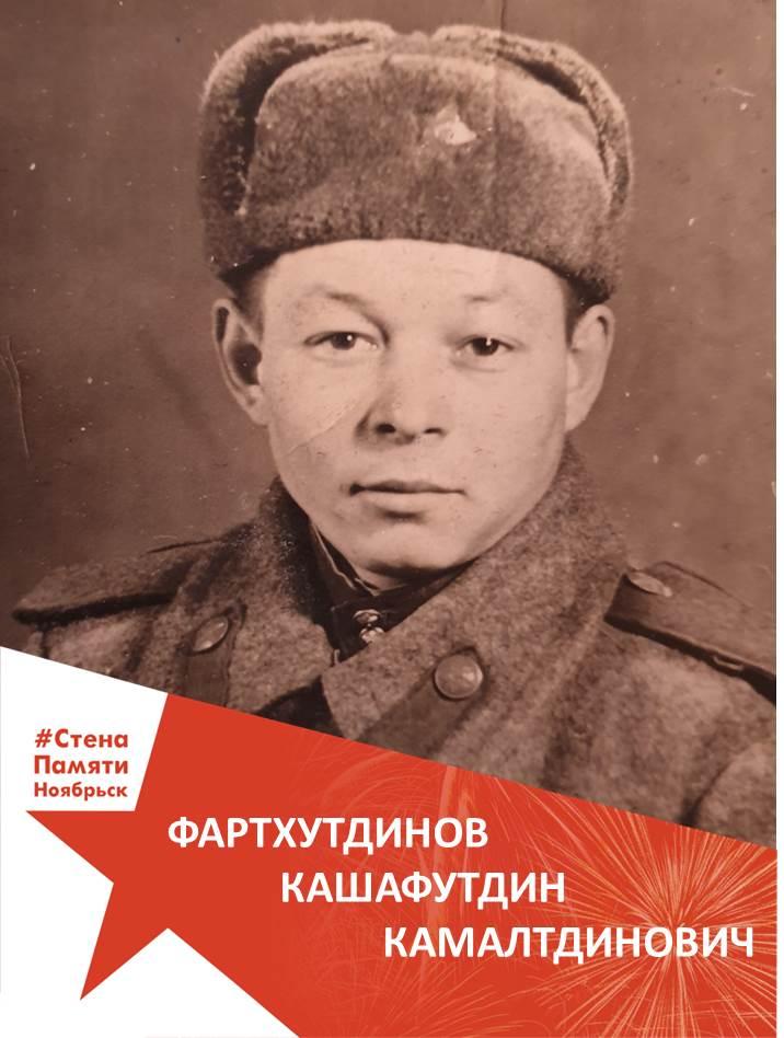 Фартхутдинов Кашафутдин Камалтдинович