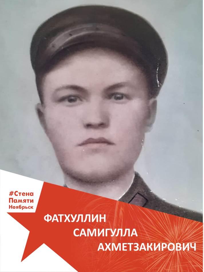 Фатхуллин Самигулла Ахметзакирович