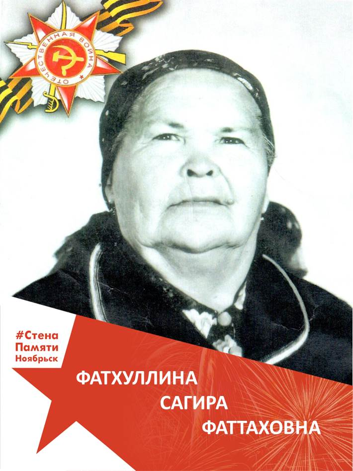 Фатхуллина Сагира Фаттаховна