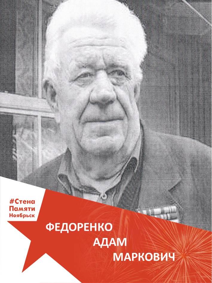 Федоренко Адам Маркович