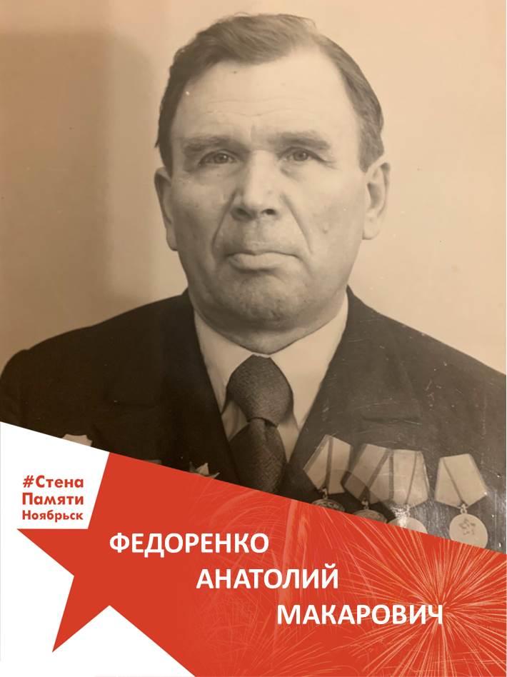 Федоренко Анатолий Макарович