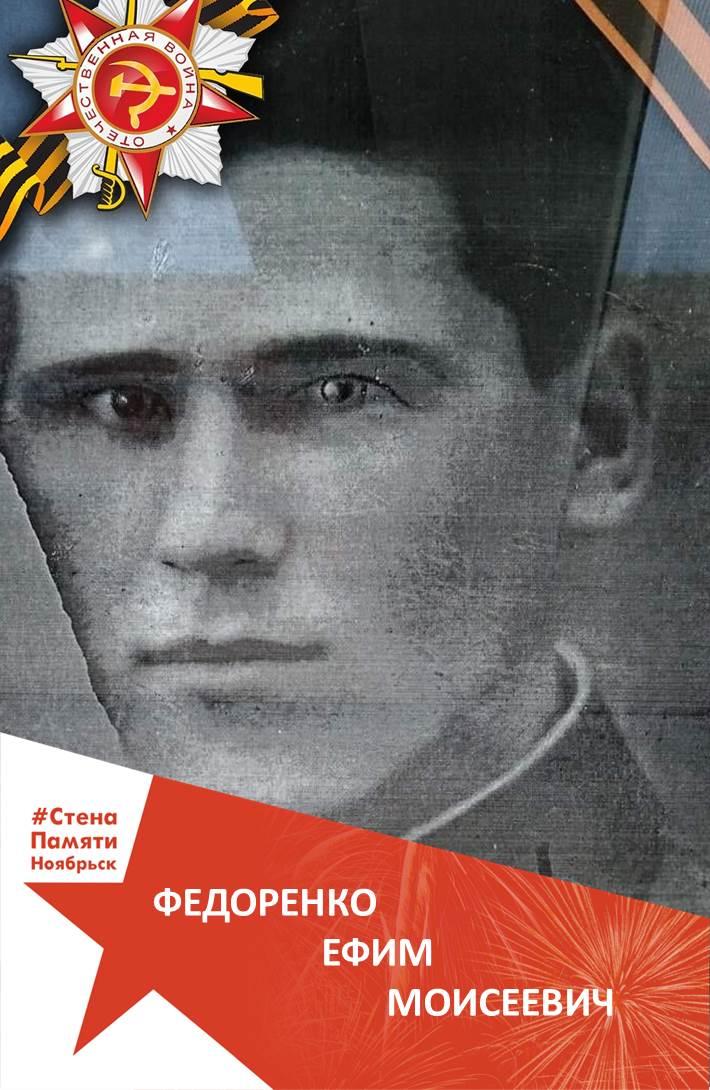 Федоренко Ефим Моисеевич