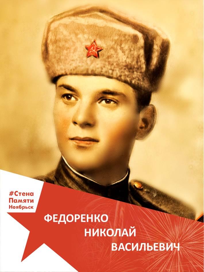 Федоренко Николай Васильевич