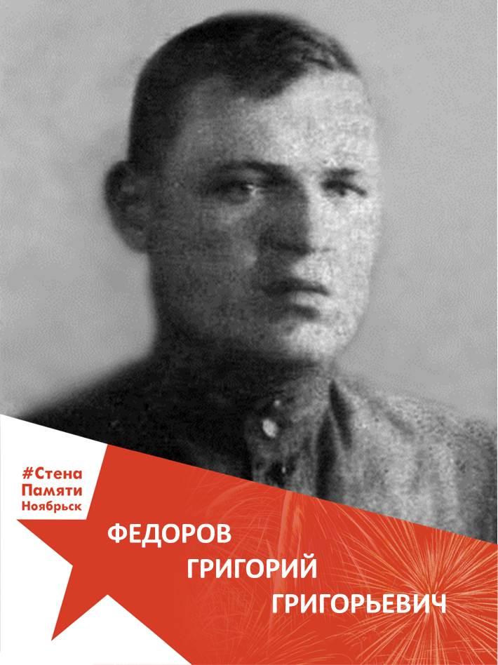 Федоров Григорий Григорьевич