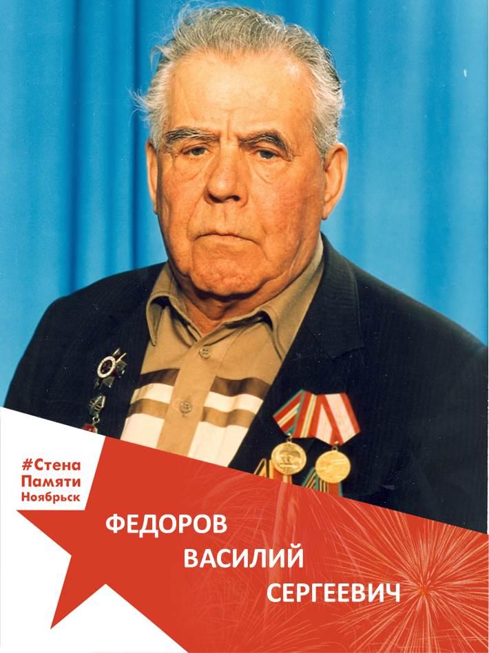 Федоров Василий Сергеевич