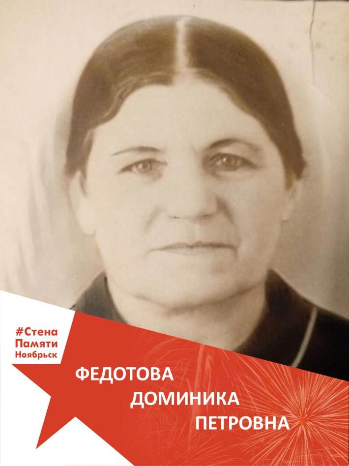 Федотова Доминика Петровна