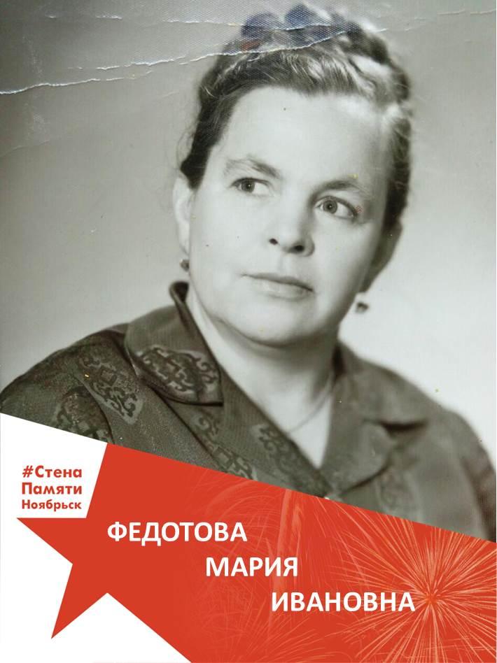 Федотова Мария Ивановна