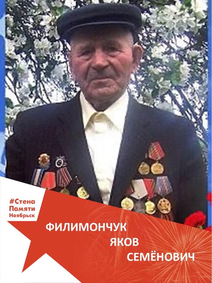 Филимончук Яков Семёнович
