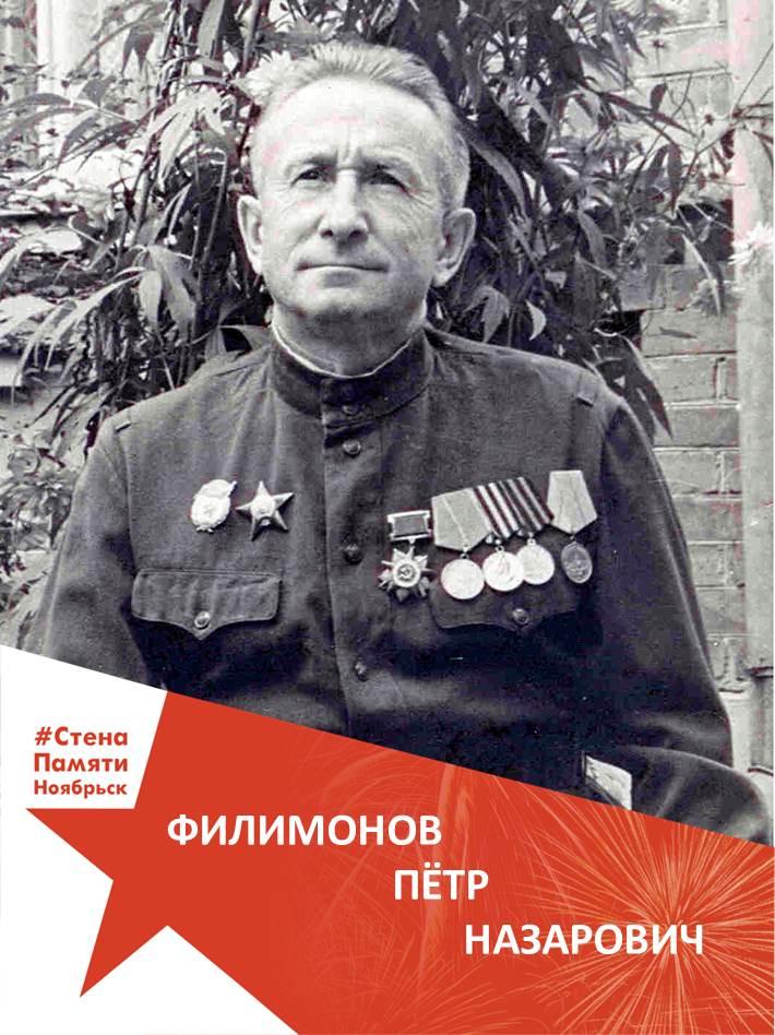 Филимонов Пётр Назарович